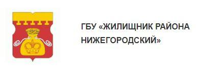 ГБУ Жилищник Нижегородского района