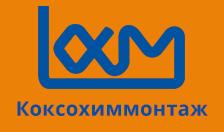Коксхиммонтаж