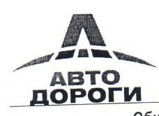Генеральный директор ООО «Автодороги»